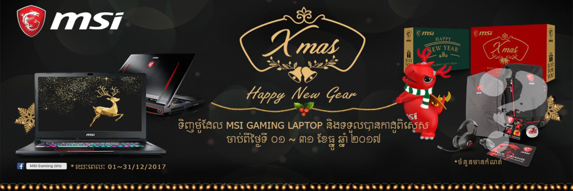 MSI Christmas Day and Happy New Year