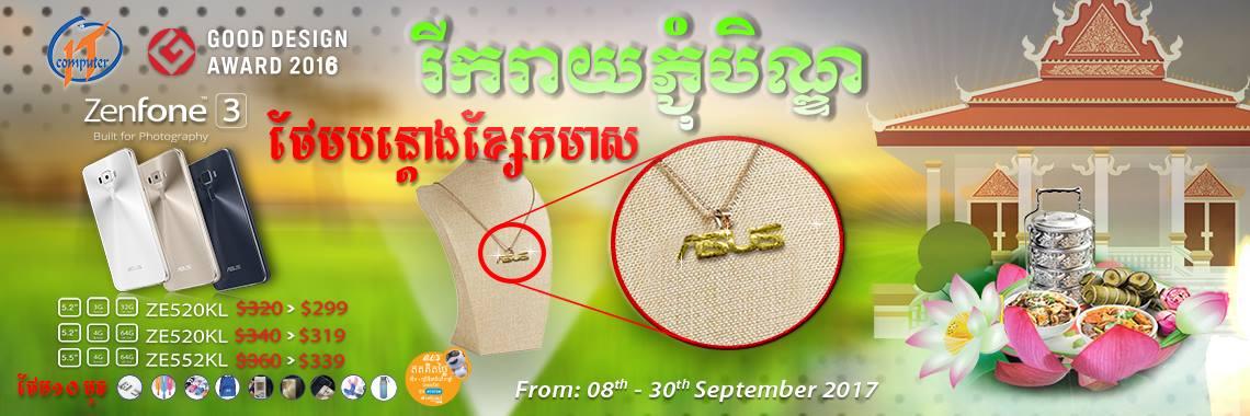 Pchum Ben's Day ASUS Zenfone 3